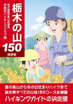 栃木の山150