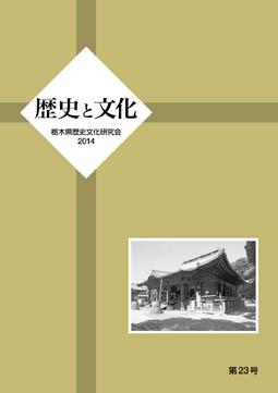 歴史と文化23号