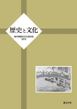 歴史と文化 24号