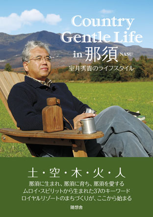 Country Gentle  Life in 那須