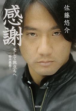 佐藤悠介の画像 p1_24