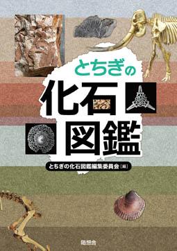 とちぎの化石図鑑