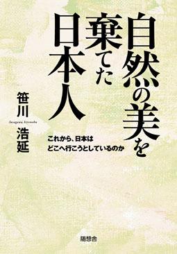 自然の美を棄てた日本人