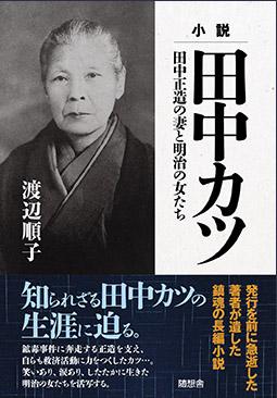 小説 田中カツ
