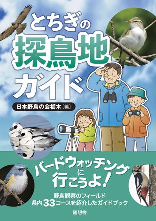 とちぎの探鳥地ガイド