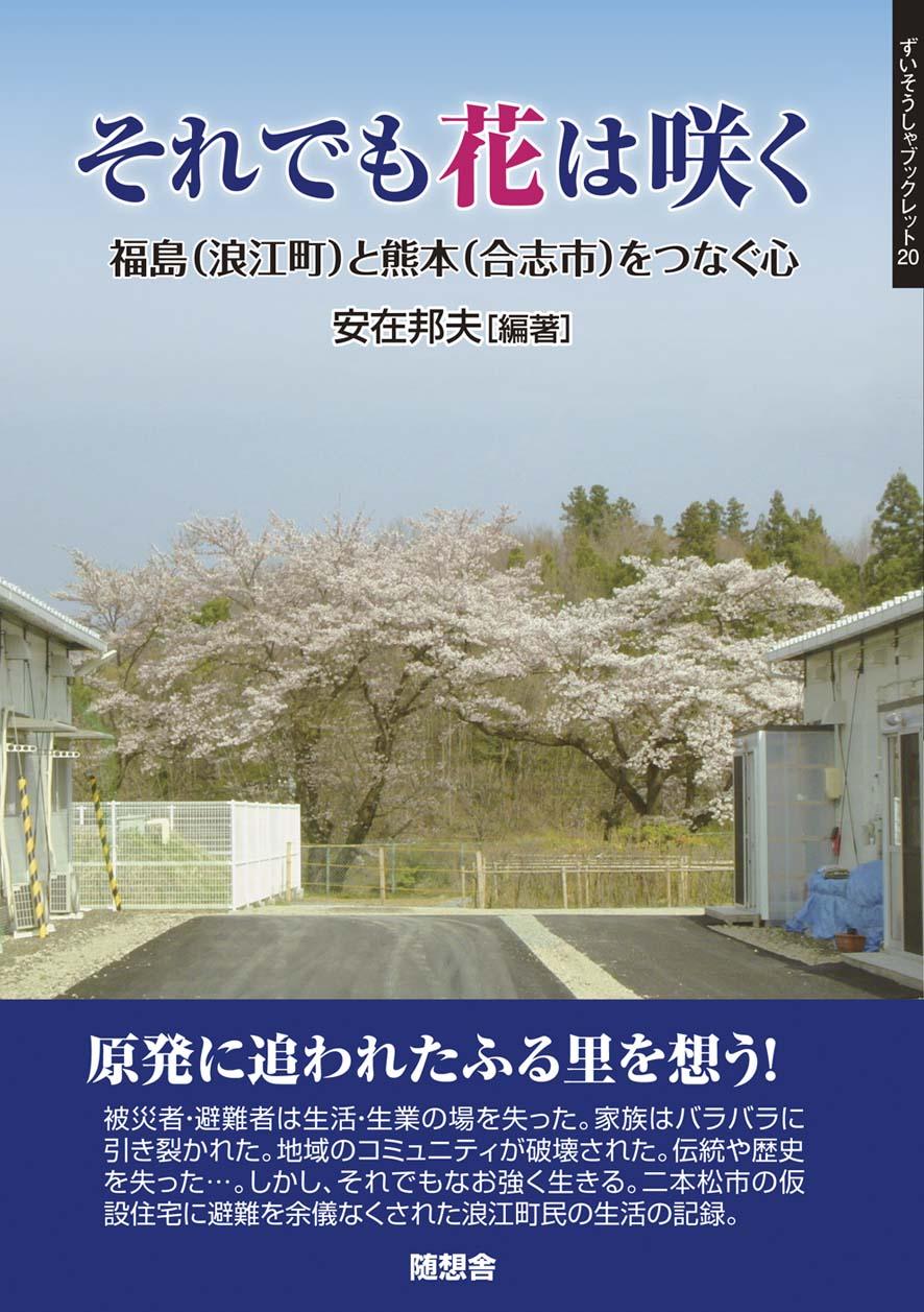 それでも花は咲く 福島(浪江町)と熊本(合志市)をつなぐ心