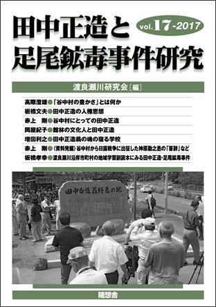 田中正造と足尾鉱毒事件研究 Vol.17