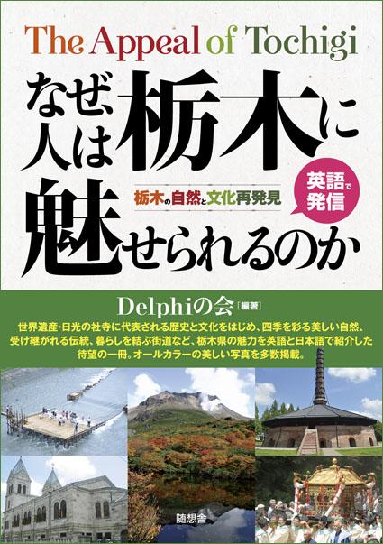 なぜ、人は栃木に魅せられるのか The Appeal of Tochigi