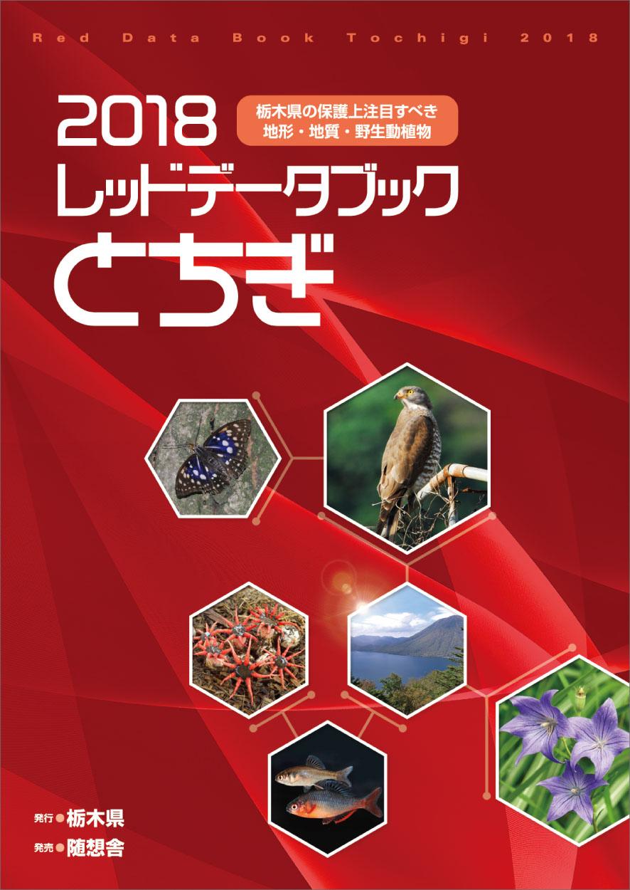 2018レッドデータブック とちぎ 栃木県の保護上注目すべき地形・地質・野生動植物