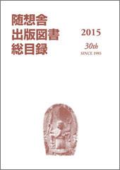 2015随想舎図書目録